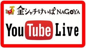 YoutubeLive_kin