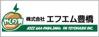 fm-toyohashi